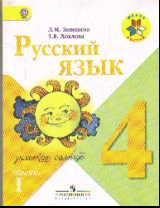Русский язык. 4 кл.: Учебник: В 2-х частях ФГОС /+671234/