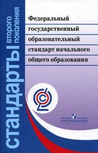 Федеральный государственный образовательный стандарт нач.общего образования