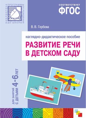 Развитие речи в детском саду: Наглядно-дидакт. мат. для занят. с детьми 4-6