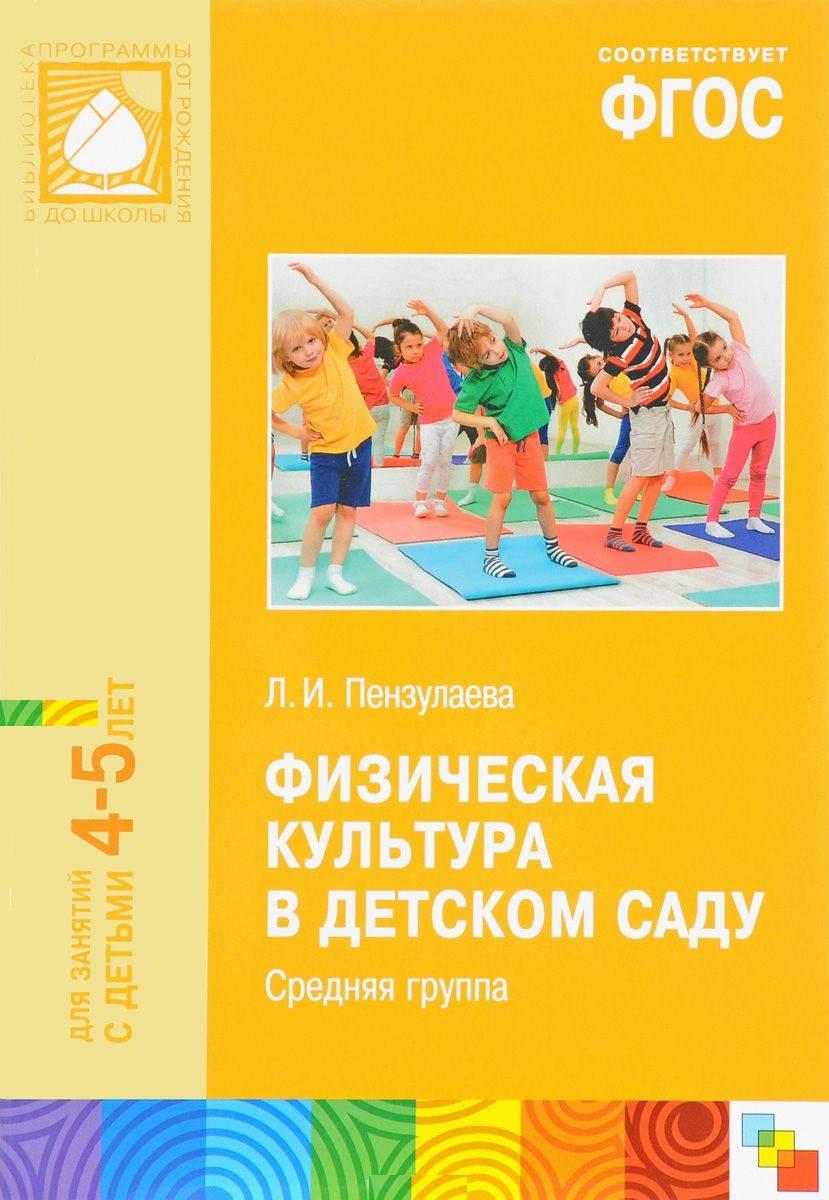 Физическая культура в детском саду: Средняя группа