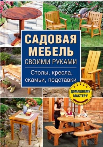Садовая мебель своими руками: Столы, кресла, скамьи, подставки