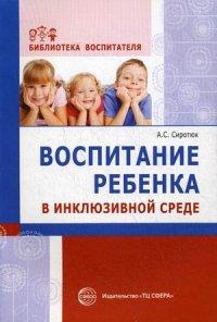 Воспитание ребенка в инклюзивной среде: Методика, диагностика