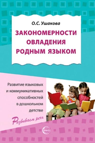 Закономерности овладения родным языком: Развитие языковых и коммуникативных