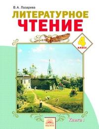 Литературное чтение. 4 кл.: Учебник: В 2 ч. Ч.1 (ФГОС) /+741808/
