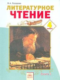 Литературное чтение. 4 кл.: Учебник: В 2 ч. Ч.2 (ФГОС) /+741809/