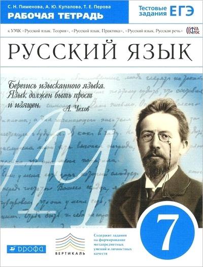 Русский язык. 7 кл.: Рабочая тетрадь ФГОС /+858110/