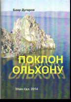 Поклон Ольхону