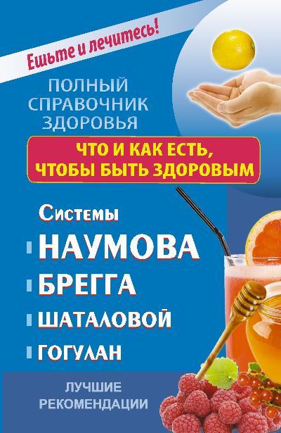 Что и как есть, чтобы быть здоровым. Системы Наумова, Брегга, Шаталовой...