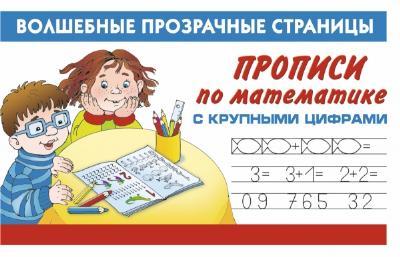 Прописи по математике с крупными цифрами