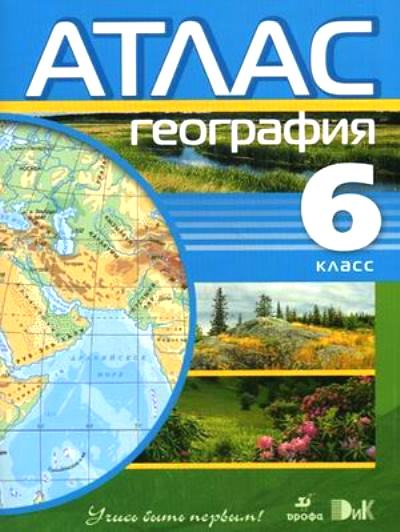 Атлас 6 класс: География (ФГОС) /+793266/