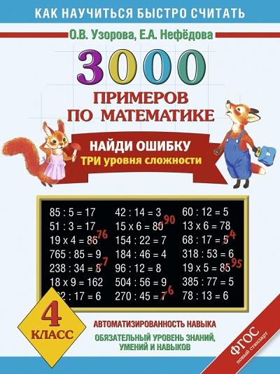 3000 примеров по математике. 4 класс: Найди ошибку (3 уровня сложности)