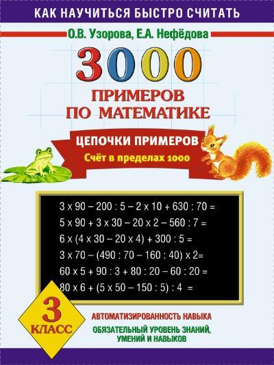 3000 примеров по математике. 3 кл.: Цепочки примеров: Счет в пределах 1000
