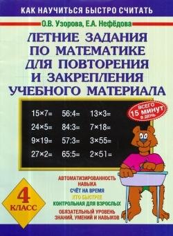 Летние задания по математике для повторения и закрепления учеб.мат.: 4 класс