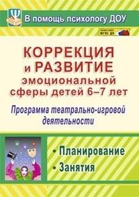 Коррекция и развитие эмоциональной сферы детей 6-7 лет: Программа театральн