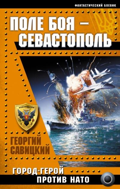 Поле боя - Севастополь. Город-герой против НАТО