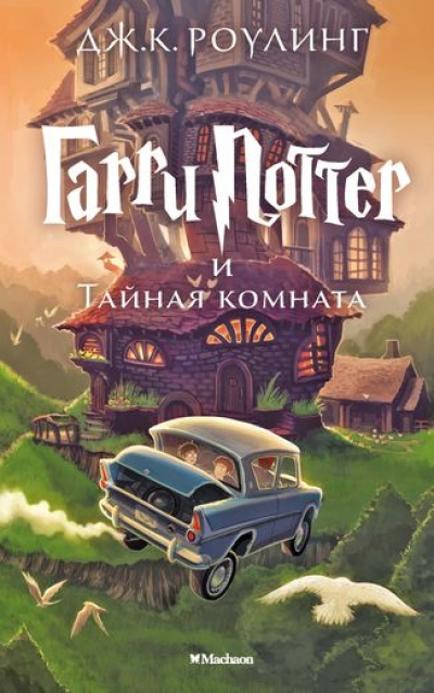 Гарри Поттер и Тайная комната: Роман