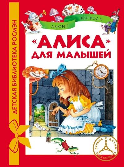 Алиса для малышей: Повесть-сказка