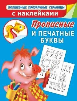 Прописные и печатные буквы. Прописи для дошколят