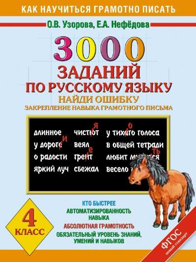 3000 заданий по русскому языку. 4 класс: Найди ошибку. Закрепление навыка...