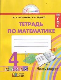 Математика. 4 кл.: Тетрадь по математике: Ч.2 (ФГОС) /+680659/