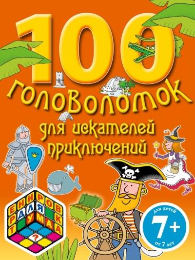 100 головоломок для искателей приключений: Для детей от 7 лет