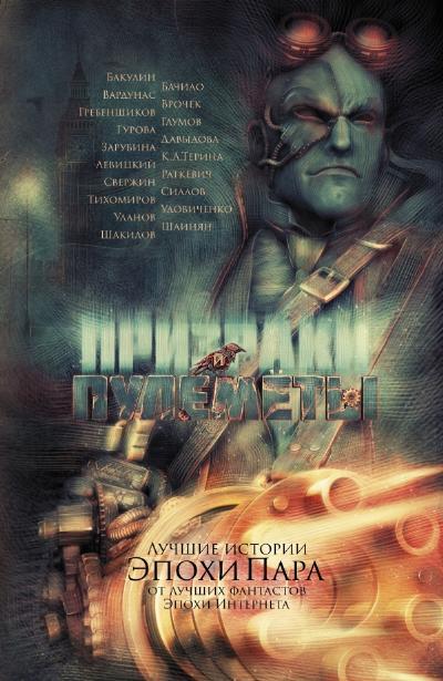 Призраки и пулеметы: Фантастические повести