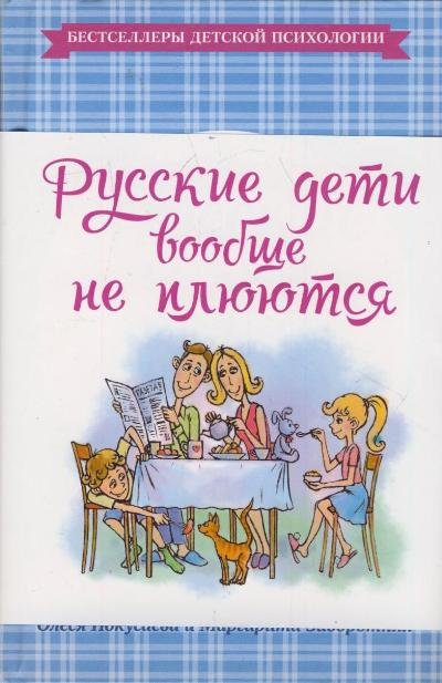 Русские дети вообще не плюются
