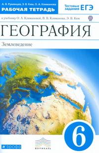 География. Землеведение. 6 кл.: Раб. тетрадь к учеб. Климановой /+793697/
