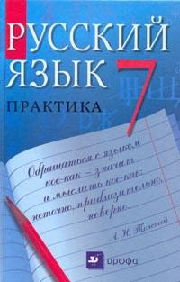 Русский язык. 7 класс: Практика: Учебник /+671063/