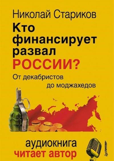 Кто финансирует развал России. От декабристов до моджахедов