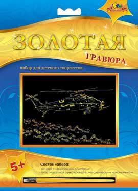 Гравюра А5 Вертолет (золото)