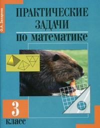 Математика. 3 кл.: Практические задачи. Подготовка к олимпиаде ФГОС