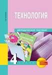Технология. 4 кл.: Метод. пособие ФГОС