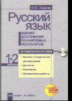 Русский язык. 1-2 класс: Оценка достижения планируемых результатов