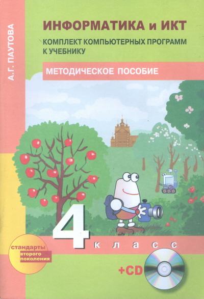 Информатика и ИКТ. 4 класс: Метод. пособие: Комплект компьютерных программ
