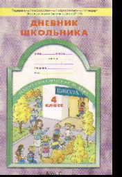 Дневник школьника. 4 класс (ФГОС) /+566369/