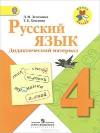 Русский язык. 4 кл.: Дидактический материал ФГОС /+666797/