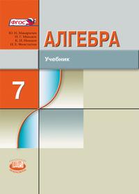 Алгебра. 7 кл.: Учебник для углубленного изучения ФГОС /+672628/
