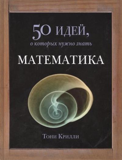 Математика: 50 идей, о которых нужно знать