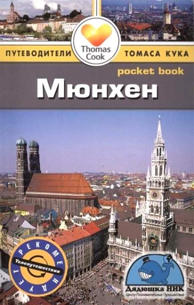 Мюнхен: Путеводитель