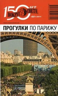 Прогулки по Парижу: Путеводитель