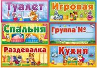 Набор 69.538 Наклейки-таблички для детского сада
