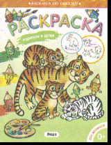 Раскраска Родители детки. Тигры: Для малышей