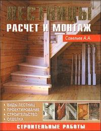 Лестницы: Расчет и монтаж
