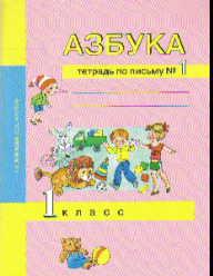 Азбука. 1 класс: Тетрадь по письму №1 (ФГОС) /+548944/