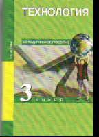 Технология. 3 кл.: Методическое пособие (ФГОС) /+665531/
