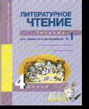 Литературное чтение. 4 кл.: Тетрадь для самост. работы № 1 ФГОС /+785534/