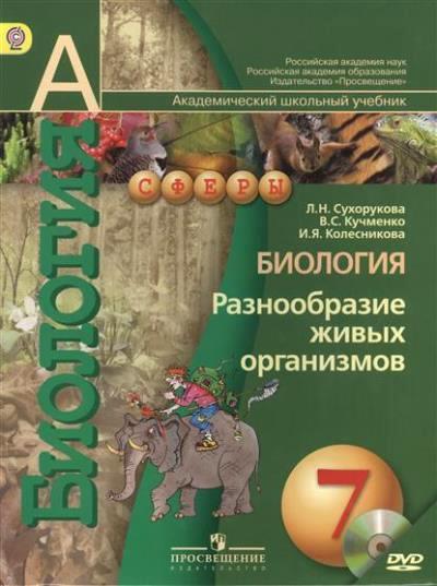 Биология. 7 кл.: Разнообразие живых организмов: Учебник /+797198/