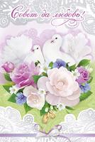 Открытка совет да любовь с голубями 32