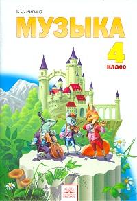 Музыка. 4 класс: Учебник (ФГОС) /+673647/